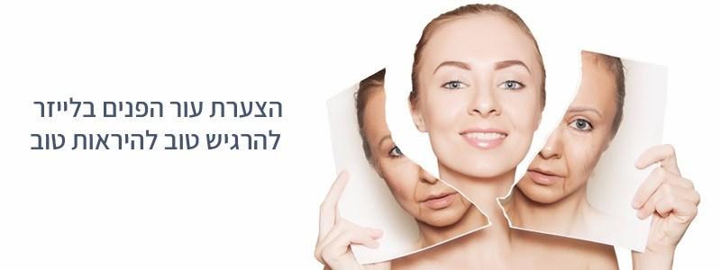 הצערת עור הפנים בלייזר | מיצוק עור הפנים בלייזר